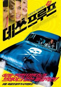 Death Proof 6